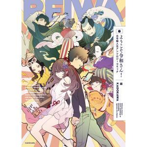 ようこそ令和さん!元号擬人化アンソロジーコミック 電子書籍版 / 編:KADOKAWA|ebookjapan