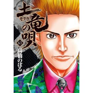 【初回50%OFFクーポン】土竜(モグラ)の唄 (63) 電子書籍版 / 高橋のぼる ebookjapan