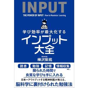 学び効率が最大化するインプット大全 電子書籍版 / 樺沢紫苑|ebookjapan