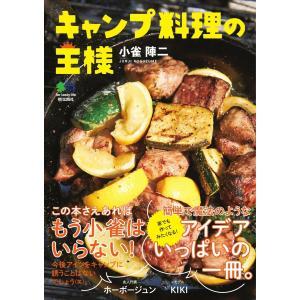 エイ出版社の書籍 キャンプ料理の王様 電子書籍版 / エイ出版社の書籍編集部 ebookjapan