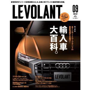 ル・ボラン(LE VOLANT) 2019年9月号 電子書籍版 / ル・ボラン(LE VOLANT)...