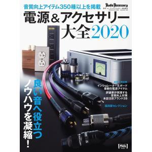 電源&アクセサリー大全 2020 電子書籍版 / 電源&アクセサリー大全編集部 ebookjapan