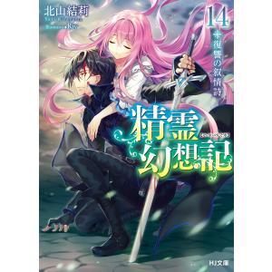 精霊幻想記14.復讐の叙情詩 電子書籍版 / 北山結莉/Riv|ebookjapan