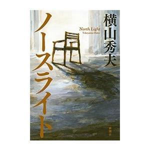 ノースライト 電子書籍版 / 横山秀夫|ebookjapan