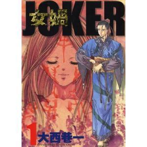 女? JOKER (1) 電子書籍版 / 著:大西巷一|ebookjapan