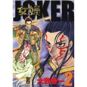 女? JOKER (2) 電子書籍版 / 著:大西巷一|ebookjapan