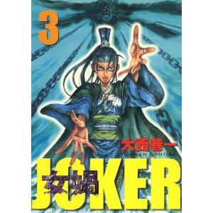 女? JOKER (3) 電子書籍版 / 著:大西巷一|ebookjapan