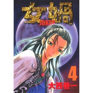 女? JOKER (4) 電子書籍版 / 著:大西巷一|ebookjapan