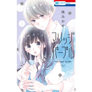 マリッジパープル (2) 電子書籍版 / 林みかせ|ebookjapan