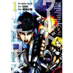ワールドヒーローズ (1) 電子書籍版 / 原作:SNK 漫画:横尾公敏|ebookjapan