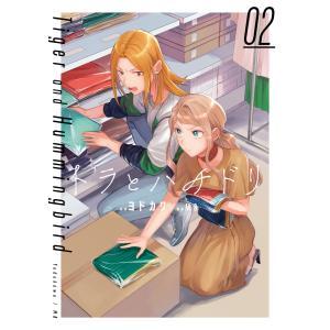 トラとハチドリ(2) 電子書籍版 / 漫画:ヨドカワ 監修:MB|ebookjapan
