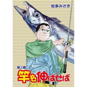 竿を伸ばせば (2) 電子書籍版 / 佐多みさき ebookjapan