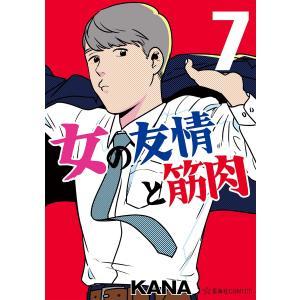 女の友情と筋肉 (7) 電子書籍版 / KANA|ebookjapan