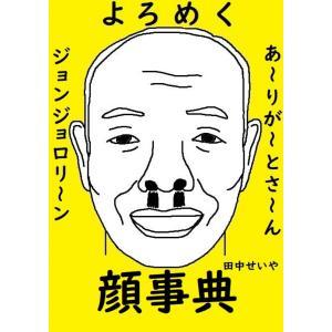 【初回50%OFFクーポン】よろめく顔事典 電子書籍版 / 著:田中せいや|ebookjapan