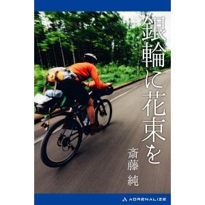 銀輪に花束を 電子書籍版 / 著:斎藤純 ebookjapan