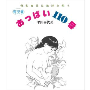 おっぱい110番―母乳育児は地球を救う 電子書籍版 / 著:平田喜代美