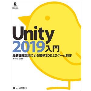 Unity2019入門 電子書籍版 / 荒川巧也/浅野祐一