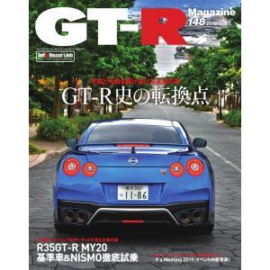 【初回50%OFFクーポン】GT-R Magazine(GTRマガジン) 2019年9月号 電子書籍版|ebookjapan