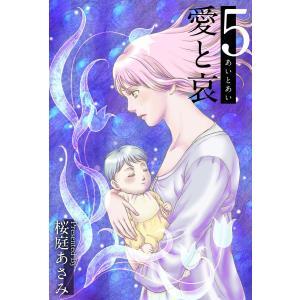愛と哀 (5) 電子書籍版 / 桜庭あさみ|ebookjapan