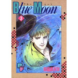 【初回50%OFFクーポン】Blue Moon (3) 電子書籍版 / 森脇真末味 ebookjapan