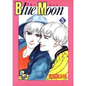 【初回50%OFFクーポン】Blue Moon (5) 電子書籍版 / 森脇真末味 ebookjapan