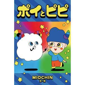 【初回50%OFFクーポン】ポイとピピ 1巻〈ミオノセカイへようこそ!〉 電子書籍版 / 作:MIOCHIN ebookjapan