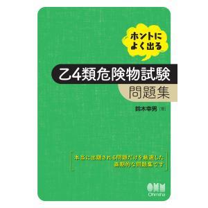 【初回50%OFFクーポン】ホントによく出る 乙4類危険物試験問題集 電子書籍版 / 著:鈴木幸男
