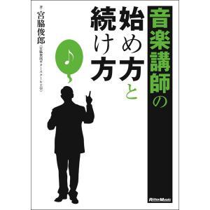 音楽講師の始め方と続け方 電子書籍版 / 著:宮脇俊郎|ebookjapan