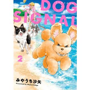 DOG SIGNAL 2 電子書籍版 / 著者:みやうち沙矢|ebookjapan