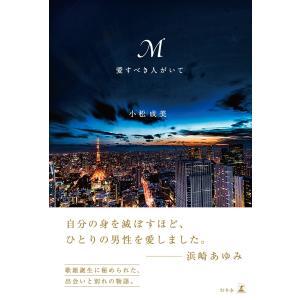 著:小松成美 出版社:幻冬舎 提供開始日:2019/08/01 タグ:趣味・実用 エンターテイメント...