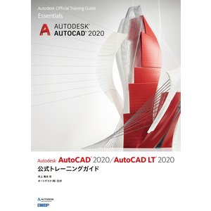 Autodesk AutoCAD 2020 / AutoCAD LT 2020公式トレーニングガイド...