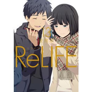 ReLIFE (13)【フルカラー・電子書籍版限定特典付】 電子書籍版 / 夜宵草