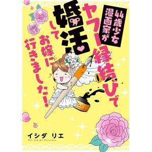 44歳少女漫画家がヤフー縁結びで婚活してお嫁に行きました! 電子書籍版 / イシダリエ|ebookjapan