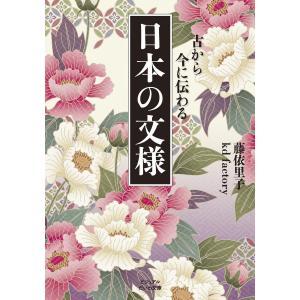 古から今に伝わる 日本の文様 電子書籍版 / 藤依里子/kd factory