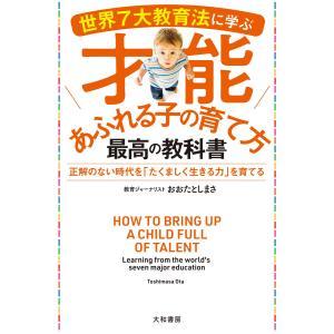 世界7大教育法に学ぶ才能あふれる子の育て方 最高の教科書 電子書籍版 / おおたとしまさ|ebookjapan