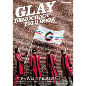 GLAY DEMOCRACY 25TH BOOK 電子書籍版 / 編集:リットーミュージックコンテンツ企画編集部|ebookjapan
