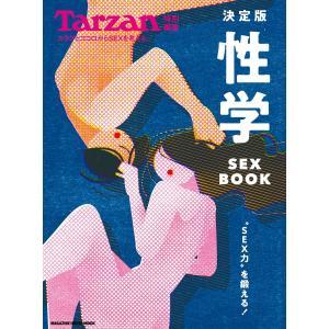 Tarzan特別編集 決定版 性学 SEX BOOK 電子書籍版 / マガジンハウス