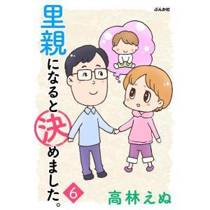 【初回50%OFFクーポン】里親になると決めました。(分冊版) 【第6話】 電子書籍版 / 高林えぬ|ebookjapan