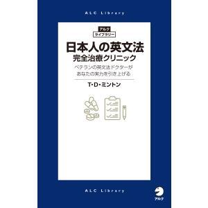 【初回50%OFFクーポン】日本人の英文法 完全治療クリニック 電子書籍版 / 著:T・D・ミントン ebookjapan