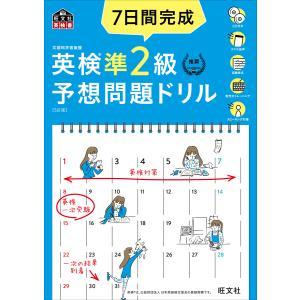 7日間完成 英検準2級 予想問題ドリル 5訂版(音声DL付) 電子書籍版 / 編:旺文社|ebookjapan