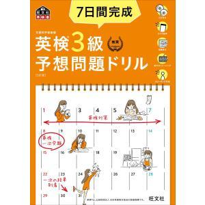 7日間完成 英検3級 予想問題ドリル 5訂版(音声DL付) 電子書籍版 / 編:旺文社|ebookjapan