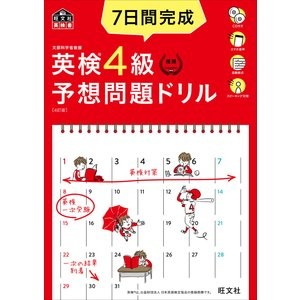 7日間完成 英検4級 予想問題ドリル 4訂版(音声DL付) 電子書籍版 / 編:旺文社|ebookjapan