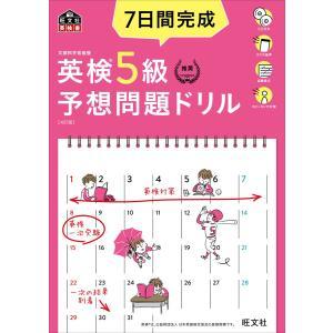 7日間完成 英検5級 予想問題ドリル 4訂版(音声DL付) 電子書籍版 / 編:旺文社
