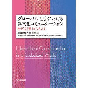 グローバル社会における異文化コミュニケーション―身近な「異」から考える 電子書籍版|ebookjapan