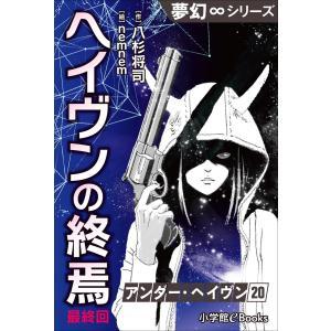 夢幻∞シリーズ アンダー・ヘイヴン20 (最終回) ヘイヴンの終焉 電子書籍版 / 八杉将司(作)/nemnem(絵)|ebookjapan