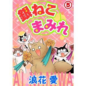 銀ねこまみれ (5) 電子書籍版 / 浪花愛 ebookjapan