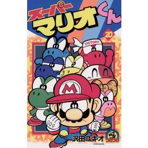 スーパーマリオくん (20) 電子書籍版 / 沢田ユキオ
