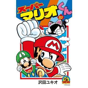 スーパーマリオくん (51) 電子書籍版 / 沢田ユキオ