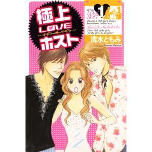 極上LOVEホスト(1) 電子書籍版 / 著:清水ともみ ebookjapan