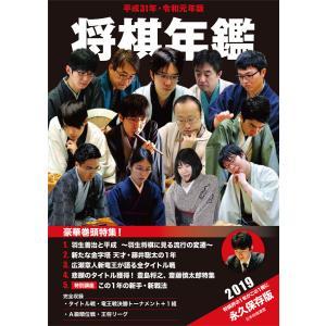平成31年・令和元年版 将棋年鑑 2019 電子書籍版 / 著:日本将棋連盟|ebookjapan
